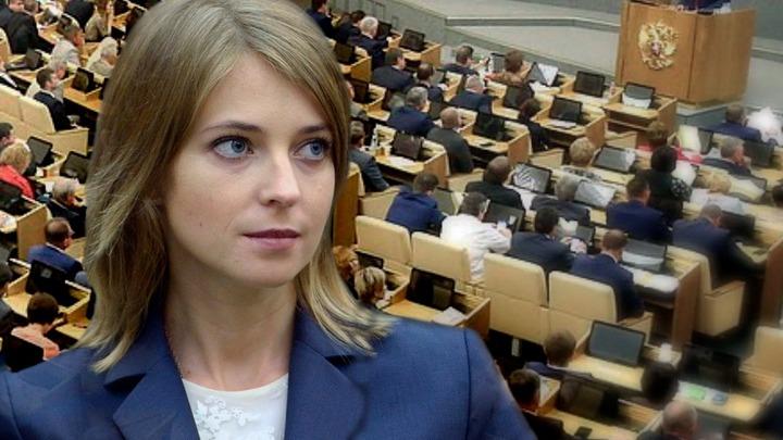 Кто не пустил Поклонскую на заседание Госдумы по пенсионной реформе?
