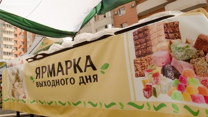 В Краснодаре 17 октября на улице Заводской заработает ярмарка выходного дня