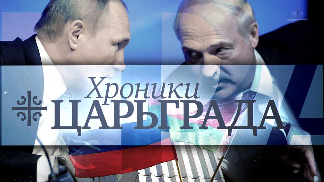 Одна Страна: продвинутые отношения России и Белоруссии