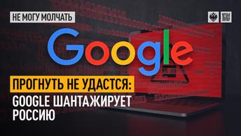Прогнуть не удастся: Google шантажирует Россию