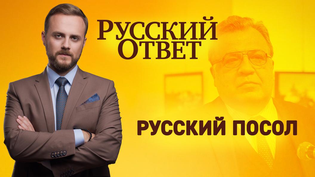 Русский посол