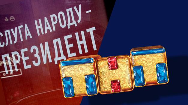 «Слуга народа» на ТВ: Почему антироссийский сериал сняли с эфира