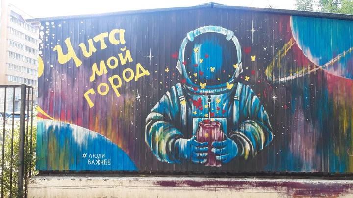 Трансформаторную будку в Чите украсили колибри и космонавт