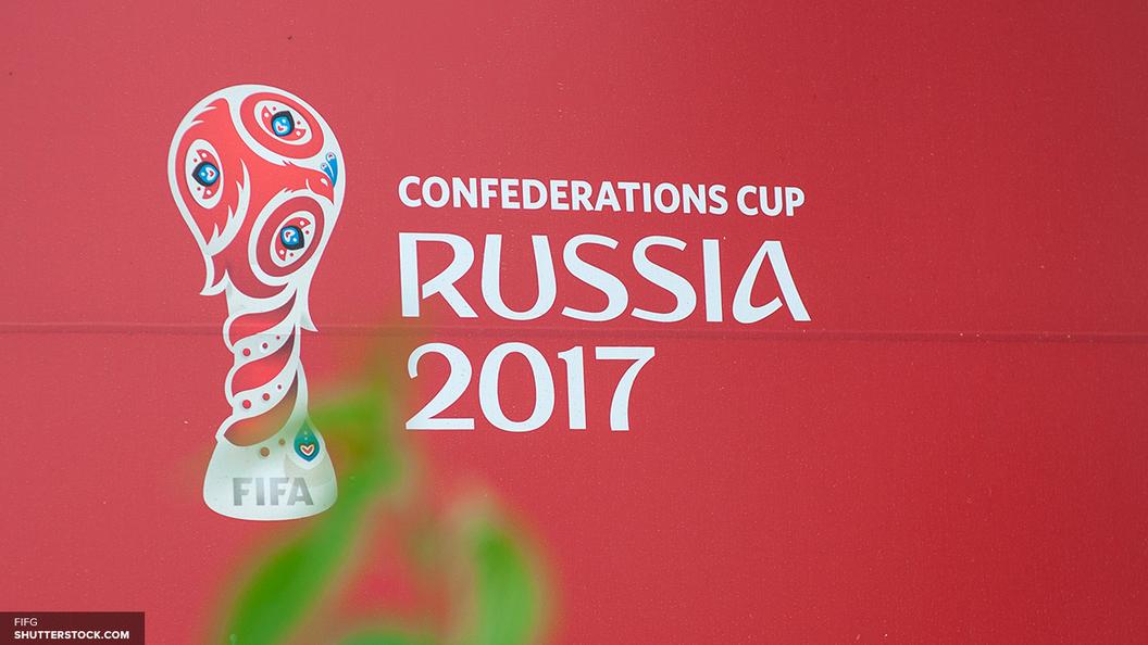 Кубок конфедераций - 2017: Россию с Португалией рассудит итальянец