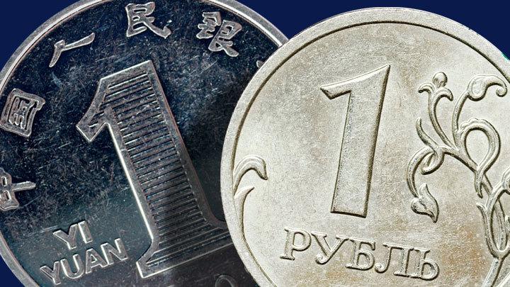 Что должны сделать рубль и юань, чтобы лишить доллар мирового господства