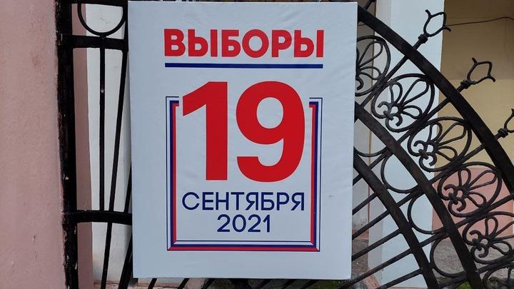 Бюллетени из урны на избирательном участке в Кузбассе после вброса признают недействительными