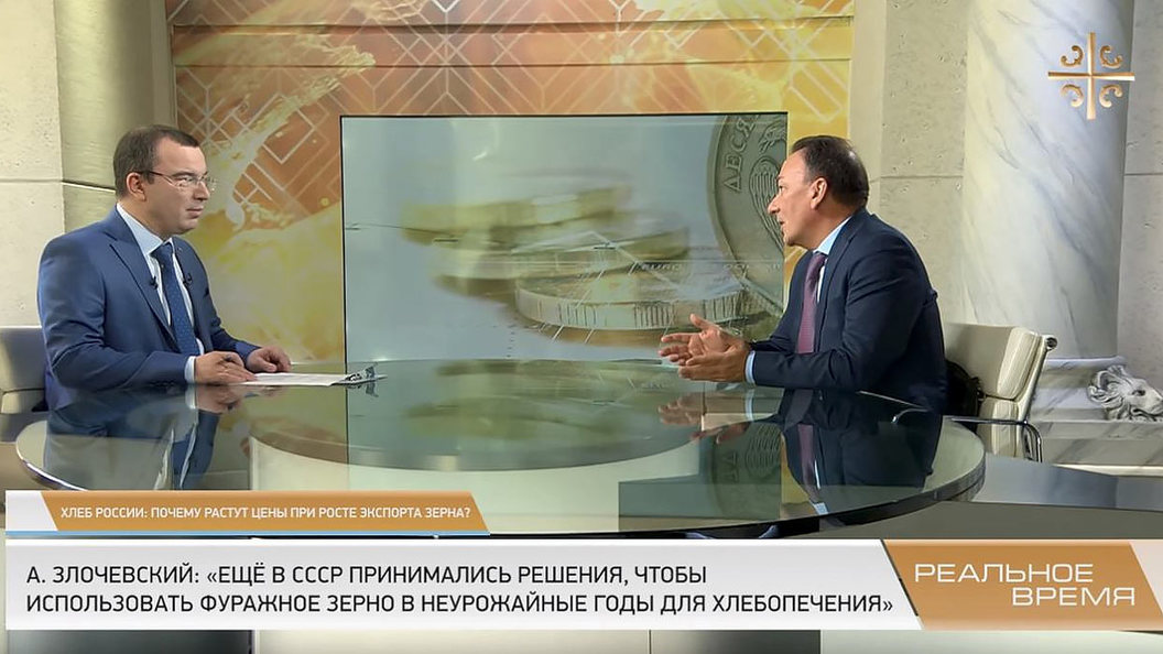 Реальное время. Хлеб России: Почему растут цены при росте экспорта зерна
