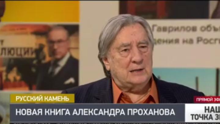 Проханов: Все, к чему прикасается Невзоров, превращается в прах