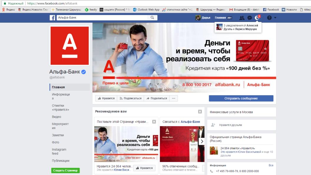 В Альфа-Банке прокомментировали заявление о Крыме и Донбассе