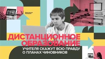 Дистанционное образование: учителя скажут всю правду о планах чиновников