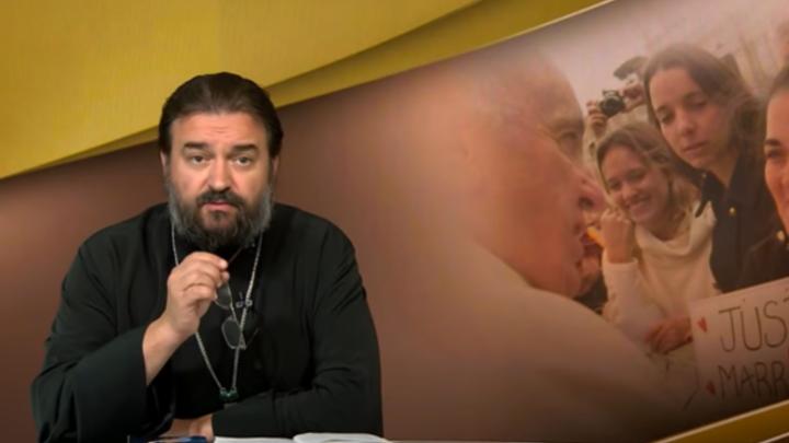 Блудят, но не размножаются: Протоиерей Андрей Ткачёв подсказал Папе Римскому тему для проповеди