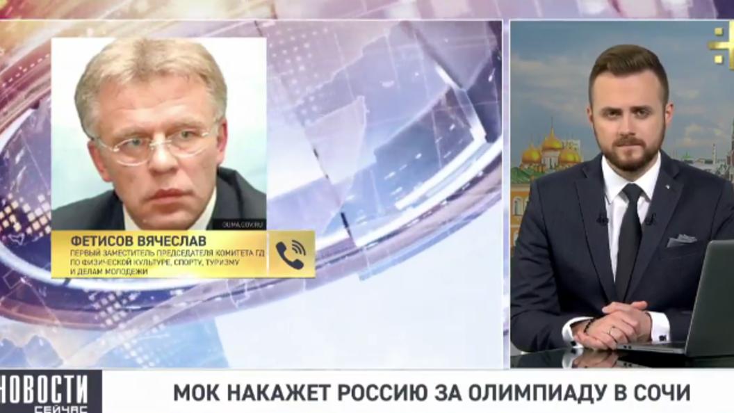 Фетисов о новых санкциях МОК: Нельзя говорить о санкциях, не имея конкретных доказательств