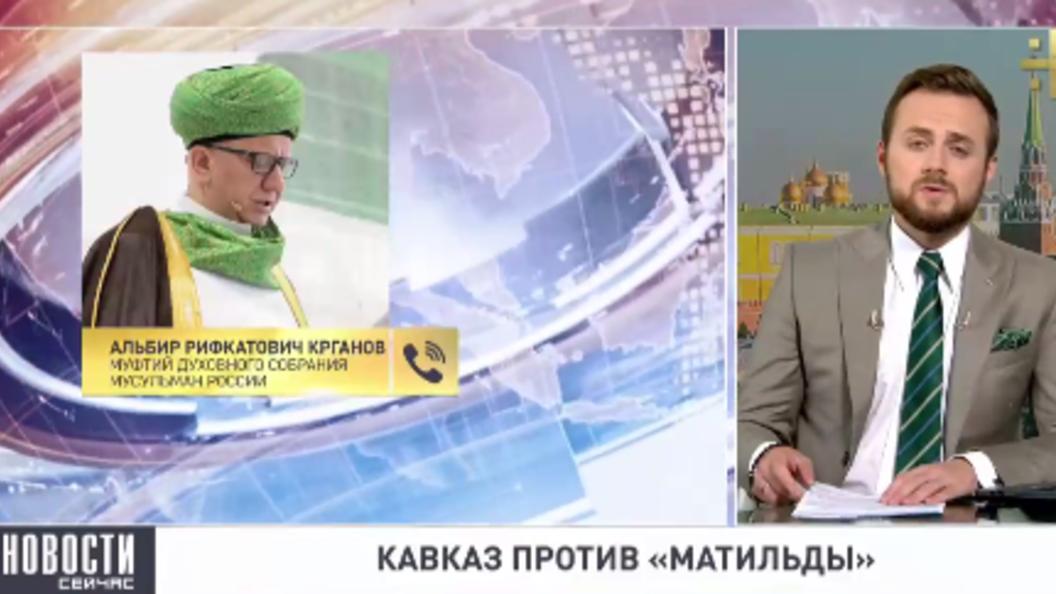 Альбир хазрат Крганов предложил ответить Матильде хорошим фильмом о российской монархии