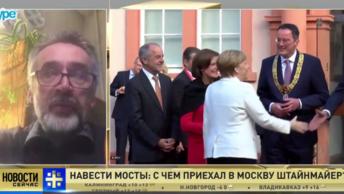 Белов о визите Штайнмайера: Несмотря на критику, в отношениях России и ФРГ есть конструктив