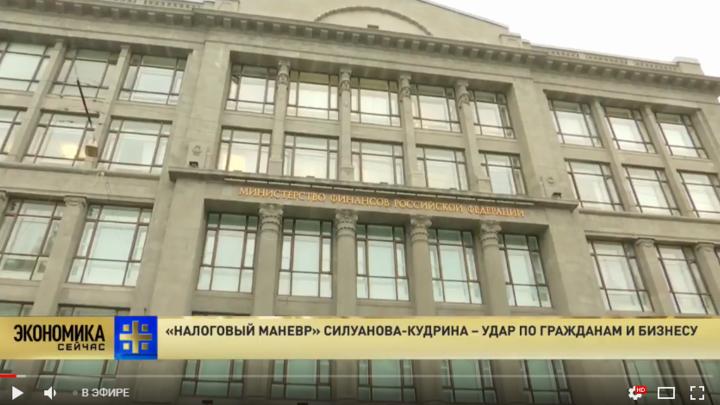 Налоговый маневр кабмина РФ может обернуться адом для граждан