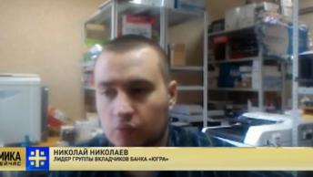 Лидер вкладчиков банка Югра - о сотрудниках ЦБ: Они не готовы пойти навстречу
