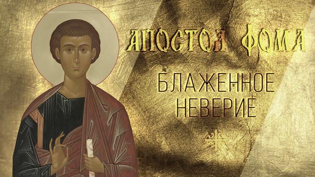 Православный календарь на 19 октября
