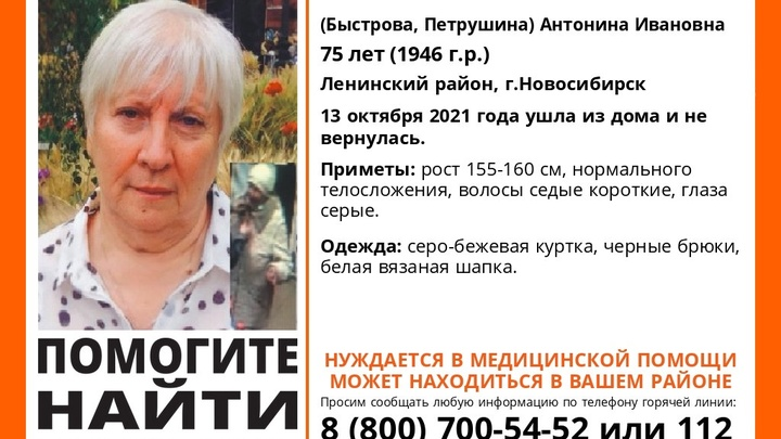 В Ленинском районе Новосибирска пропала 75-летняя женщина