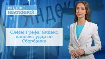 Слёзы Грефа: Яндекс наносит удар по Сбербанку