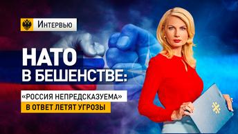 НАТО в бешенстве: «Россия непредсказуема». В ответ летят угрозы