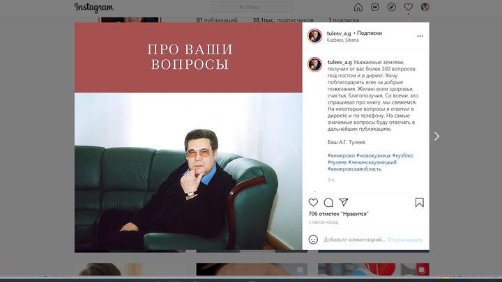 Аман Тулеев не стал публично отвечать на вопросы своей прямой линии