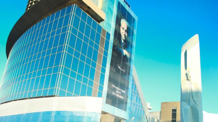 Ельцин-центр опасен для России!: Коротченко вызвал гнев Сети опросом о президентском музее