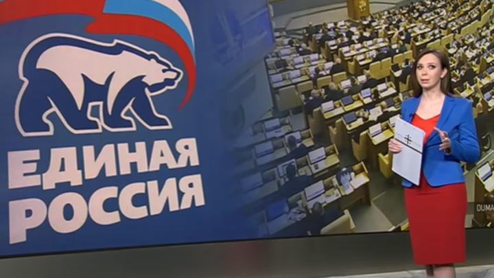 Классные законы!: Единой России припомнили всё. И килограммы пиара тоже