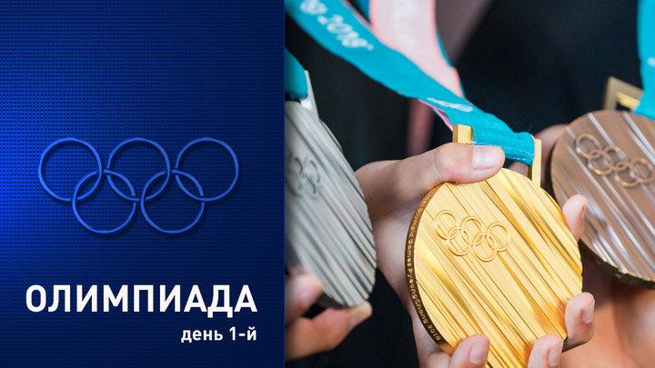 Победы и поражения первого дня Олимпиады