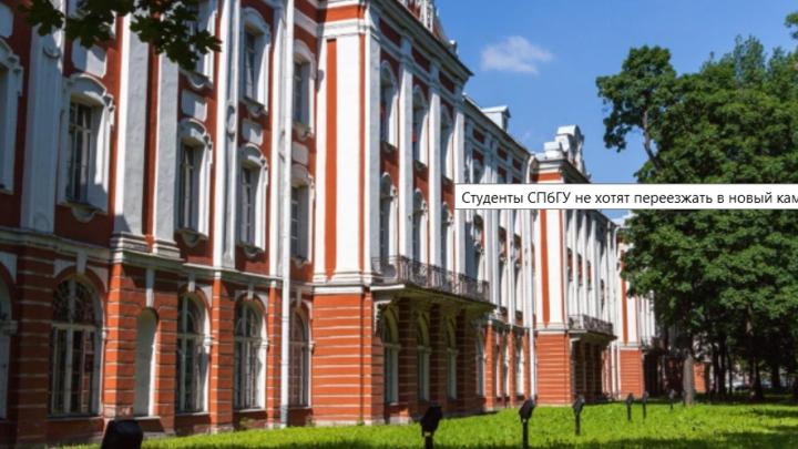 Единый кампус удобно, но не в пригороде: в Петербурге оценили переезд одного из главных вузов
