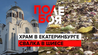 Екатеринбург: мнение Афанасьева и Исаева