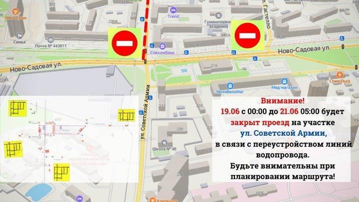 В Самаре перекроют улицу Советской Армии с 19 по 21 июня