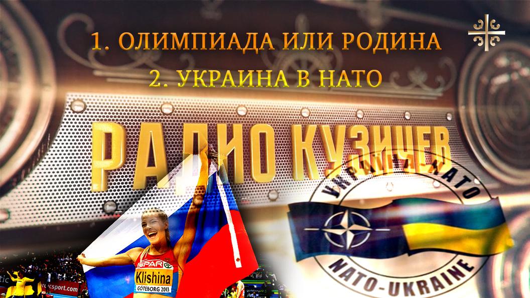 Олимпиада дороже Родины? и Украинская дорога в НАТО [Радио Кузичев]