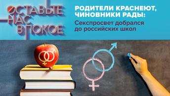 Родители краснеют, чиновники рады: секспросвет добрался до российских школ