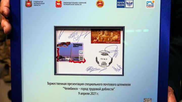 В Челябинске представили первый в России почтовый штемпель Город трудовой доблести