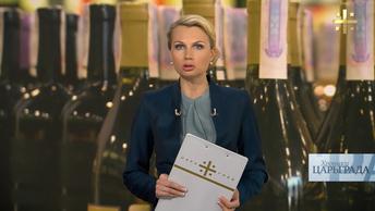 Хроники Царьграда: Алкоголь только с 21 года?