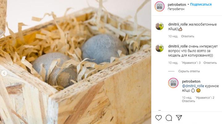 Не все поймут: бетонные яйца сделали в Челябинске к Пасхе
