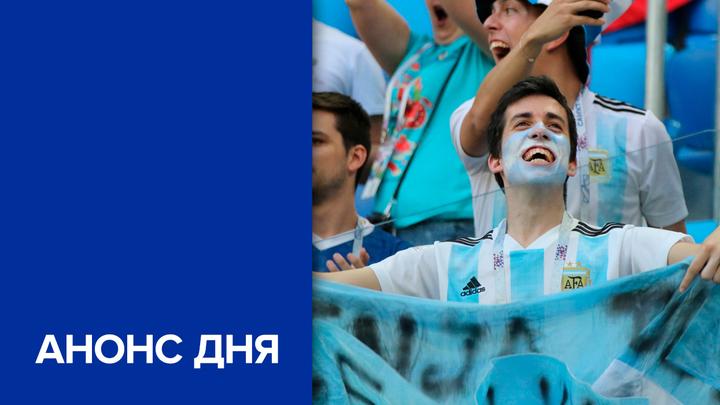 Чемпионат мира по футболу. День четырнадцатый