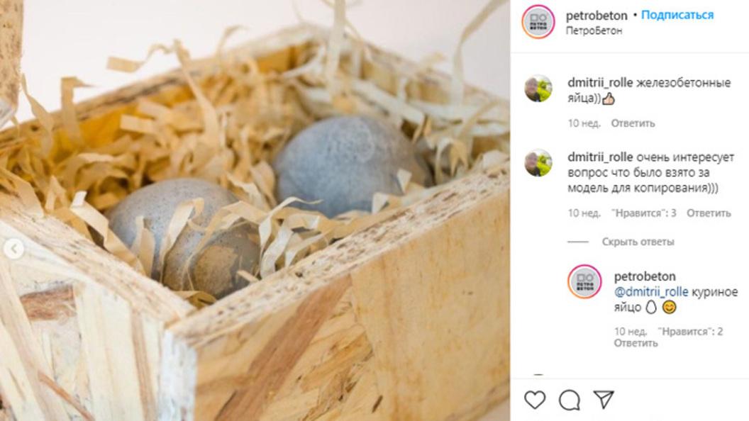 Яйца из бетона челябинск купить размер блока керамзитобетона для стен дома