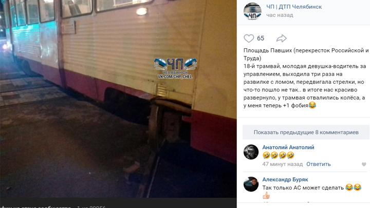 Трамвайный дрифт: в Челябинске у вагона на ходу отвалились колеса