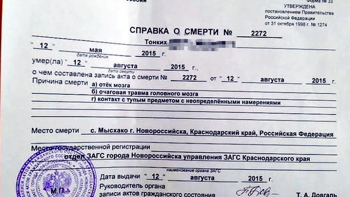 Кто же ответит: в Краснодарском крае семья пять лет ищет виновных в смерти 3-месячного сына