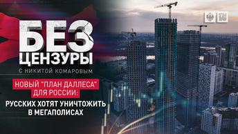 Новый план Даллеса для России: русских хотят уничтожить в мегаполисах