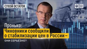 Пронько: Чиновники сообщили о стабилизации цен в России – они серьезно?