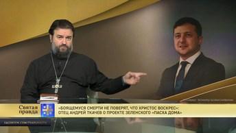 Там трупы лежали: Отец Андрей Ткачев напомнил сторонникам Пасхи дома блокадный Ленинград