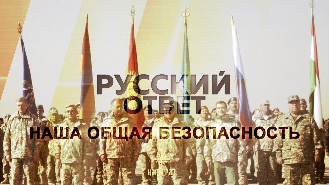Наша общая безопасность: ОДКБ [Русский ответ]