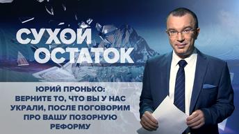 Юрий Пронько: Верните то, что вы у нас украли, после поговорим про вашу позорную реформу