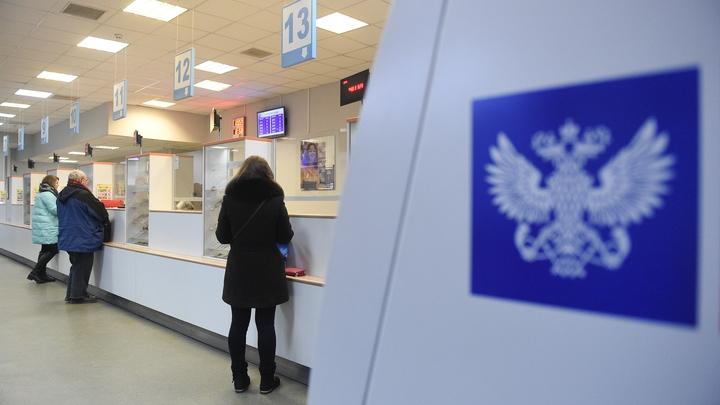 Почта России создаст свою платежную систему почти за 1,5 млрд рублей
