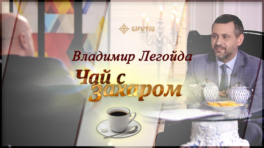 В гостях у Захара Прилепина Владимир Легойда [Чай с Захаром]