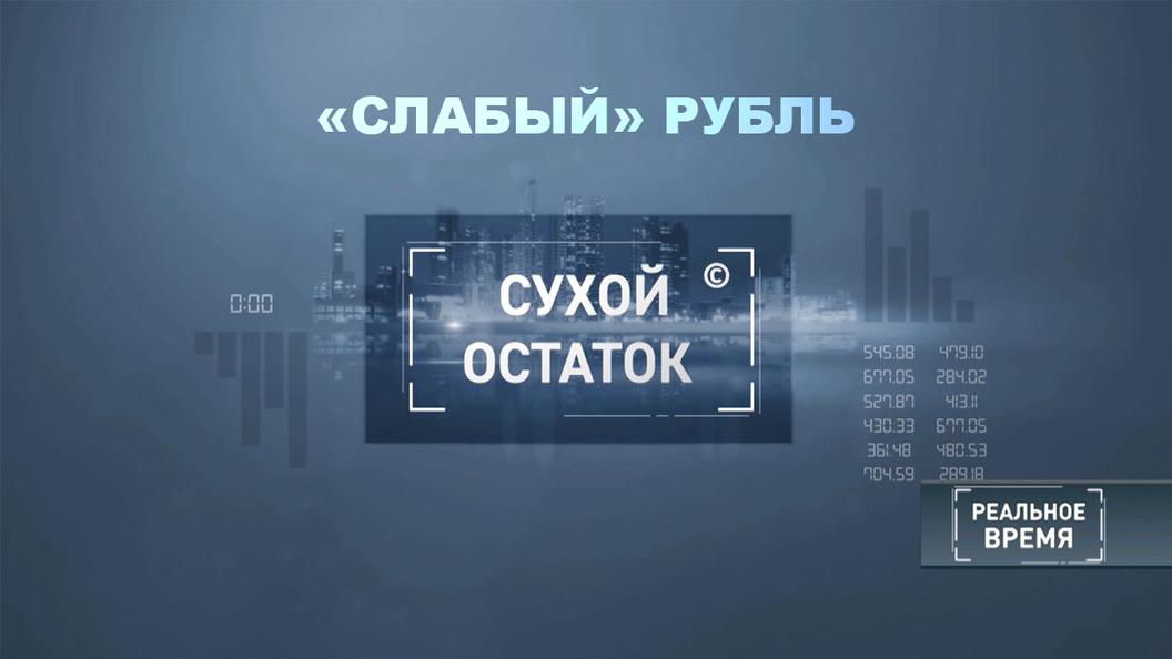 Слабый рубль – результат вредоносной политики ЦБ! [Сухой остаток]