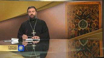 Протоиерей Андрей Ткачев. Защита ангелов и смерть нечестивых. Псалмы 33 и 90