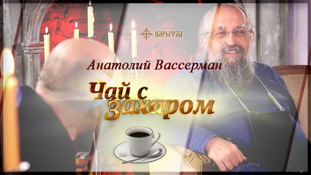 Интервью с Анатолием Вассерманом [Чай с Захаром]